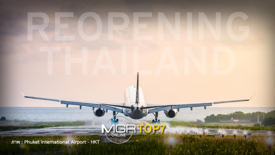 #MGRTOP7 : บิ๊กตู่เดิมพัน 120 วันเปิดประเทศ | ดิว-อริสรา พลุดังได้ก็ดับได้ | เลขาฯ ธรรมนัส แน่เหมือนแช่แป้ง