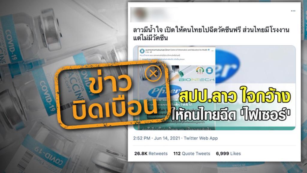 ข่าวบิดเบือน! ประเทศลาวเปิดให้คนไทย เข้ารับการฉีดวัคซีนโควิด-19 ยี่ห้อ Pfizer ฟรี