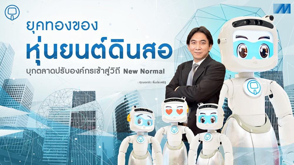 หุ่นยนต์ดินสอบุกหนักตลาดองค์กรยุค New Normal