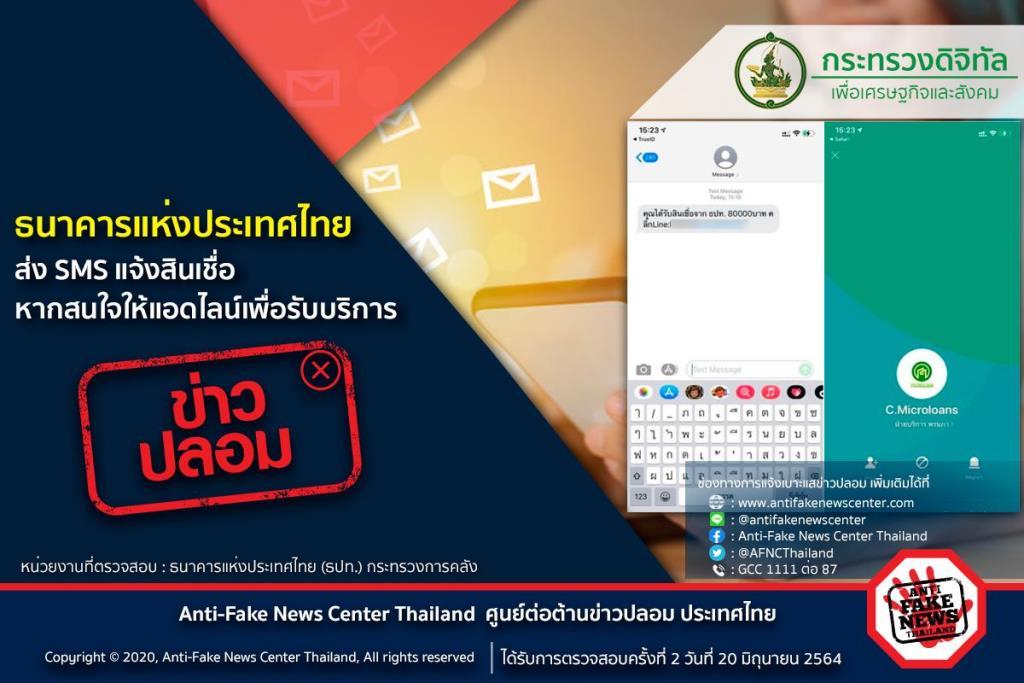ข่าวปลอม! ธนาคารแห่งประเทศไทย ส่ง SMS แจ้งสินเชื่อ หากสนใจให้แอดไลน์เพื่อรับบริการ