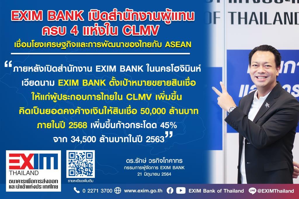 EXIM BANK เปิดสำนักงานผู้แทนนครโฮจิมินห์ เวียดนาม