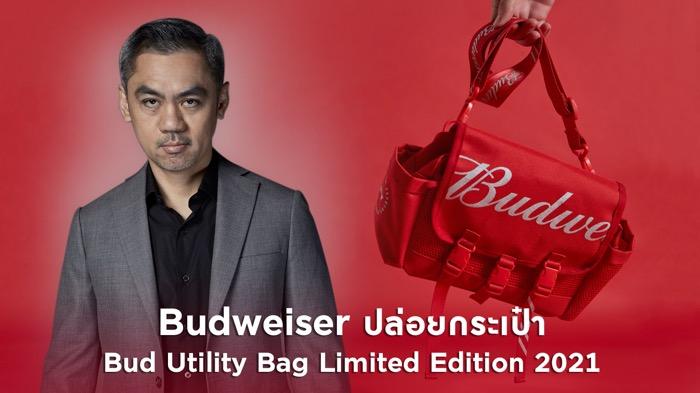 Budweiser - บัดไวเซอร์ ปล่อยกระเป๋าBud Utility Bag Limited Edition 2021 เอาใจสายสตรีท และ สปอร์ตแฟชั่น