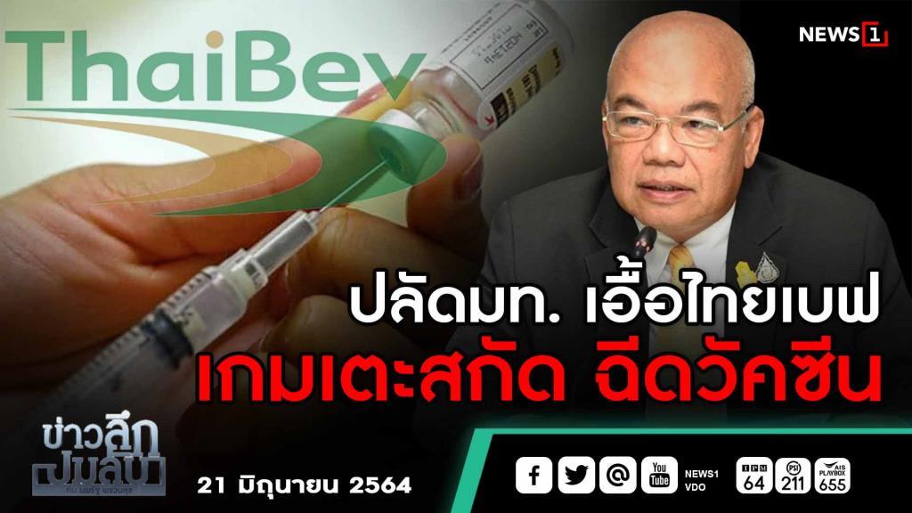 ข่าวลึกปมลับ : ปลัด มท.เอื้อไทยเบฟ เกมเตะสกัดฉีดวัคซีน