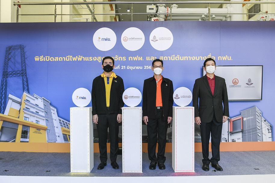 3 หน่วยงานร่วมเปิดสถานีไฟฟ้าแรงสูงป้อนสถานีกลางบางซื่อและรถไฟสายสีแดง