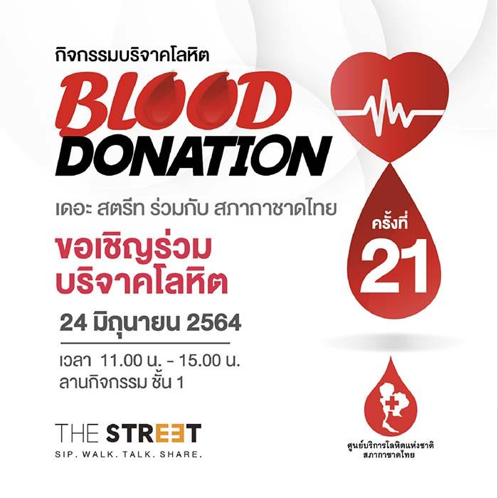"""เดอะ สตรีท รัชดา ชวนบริจาคโลหิตร่วมต่อชีวิตผู้ป่วย ในสถานการณ์โควิด-19 กับกิจกรรม """"Blood Donation"""" ครั้งที่ 21"""