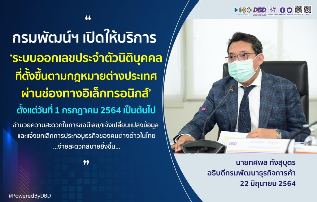 กรมพัฒน์ฯ เตรียมบริการ 'ระบบออกเลขประจำตัวนิติบุคคลที่ตั้งขึ้นตามกฎหมายตปท.ช่องทางอิเล็กทรอนิกส์' อำนวยความสะดวกคนต่างด้าวในไทย