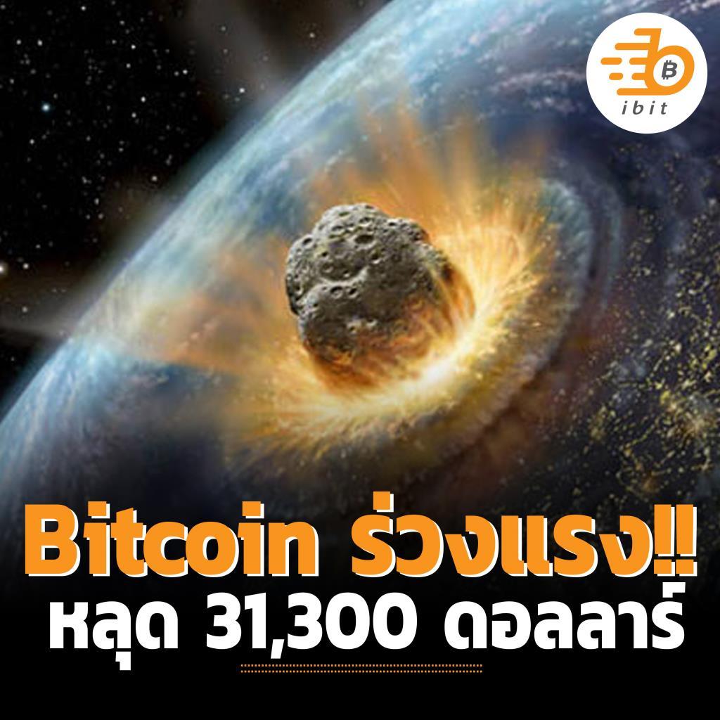 Bitcoin ร่วงแรงหลุด 31,300 ดอลลาร์