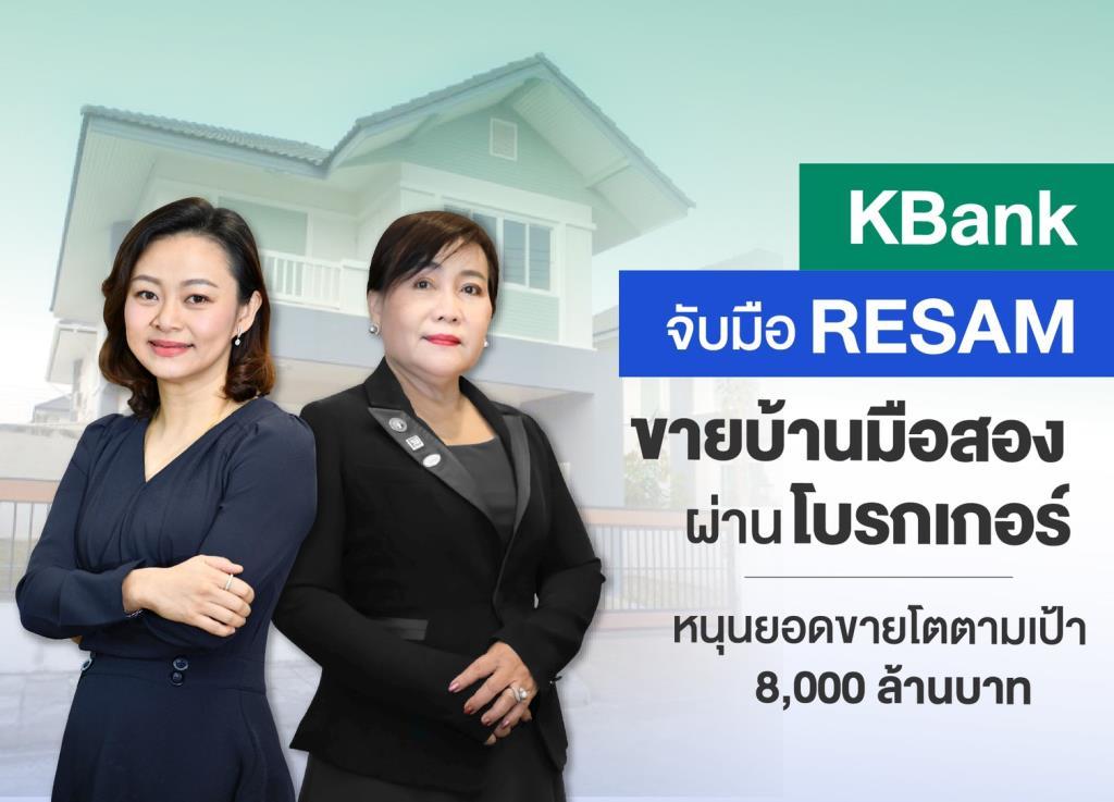 กสิกรไทยจับมือ RESAMรุกขายบ้านมือสอง-ตั้งเป้า8,000ล้านบาทในปีนี้