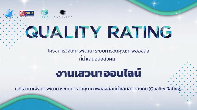 """""""กองทุนสื่อฯ"""" จับมือ """"นิด้า"""" นำเสนองานวิจัย Quality Ratingหวังต่อยอดเป็นเกณฑ์วัด สื่อคุณภาพ"""