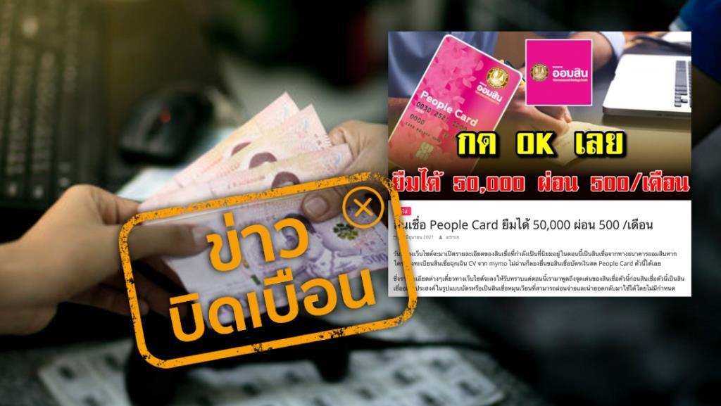 ข่าวบิดเบือน! ธ.ออมสิน ปล่อยสินเชื่อบัตรเงินสด People Card ให้กู้ยืม 50,000 บาท ผ่อน 500 บาทต่อเดือน