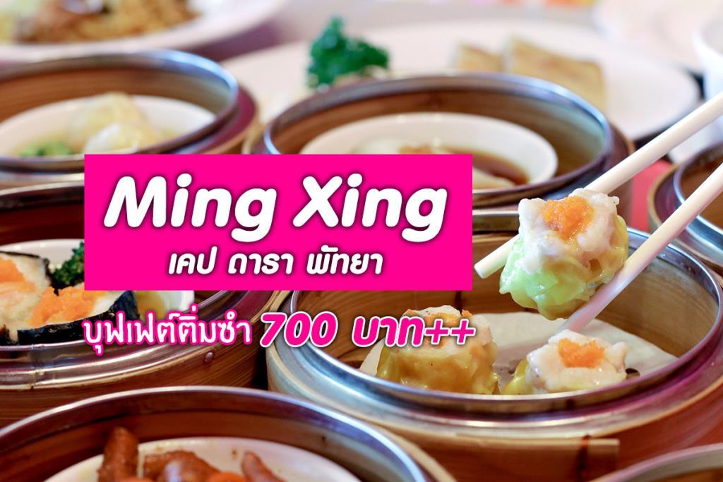 บุฟเฟต์ติ่มซำ ห้องอาหาร Ming Xing