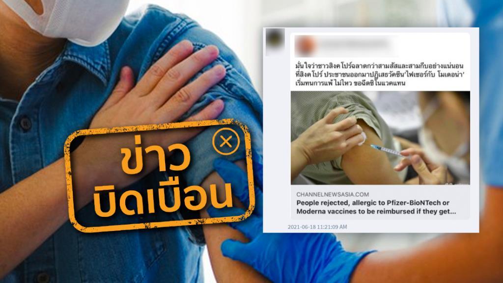 ข่าวบิดเบือน! คนสิงคโปร์ อยากฉีดวัคซีนซิโนแวค มากกว่าไฟเซอร์ และโมเดอน่า เนื่องจากไม่สามารถทนอาการแพ้ได้