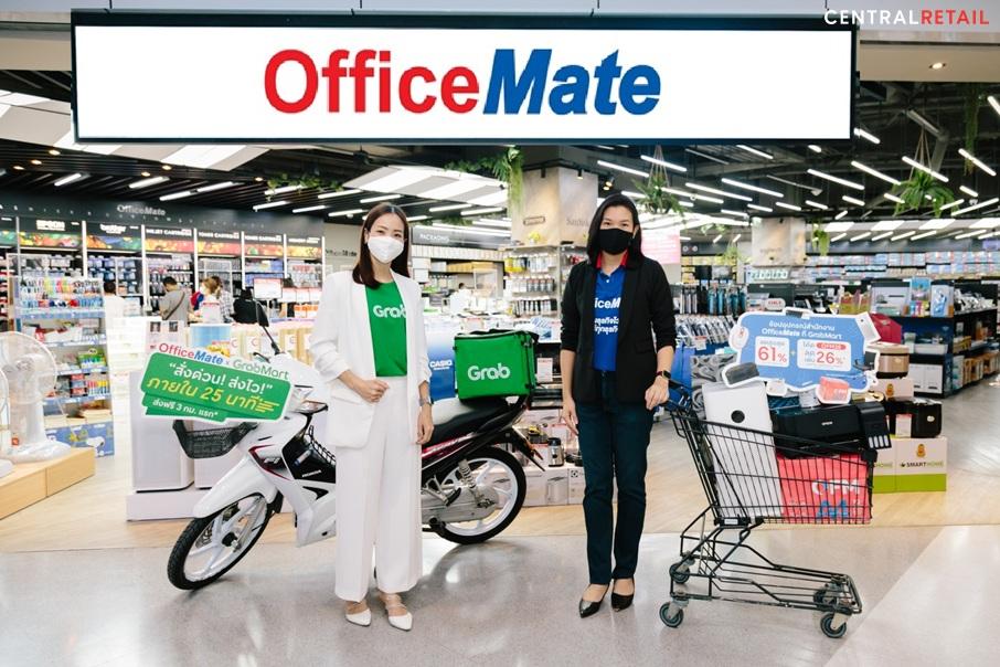 OfficeMate x GrabMart  สั่งด่วน ส่งไว