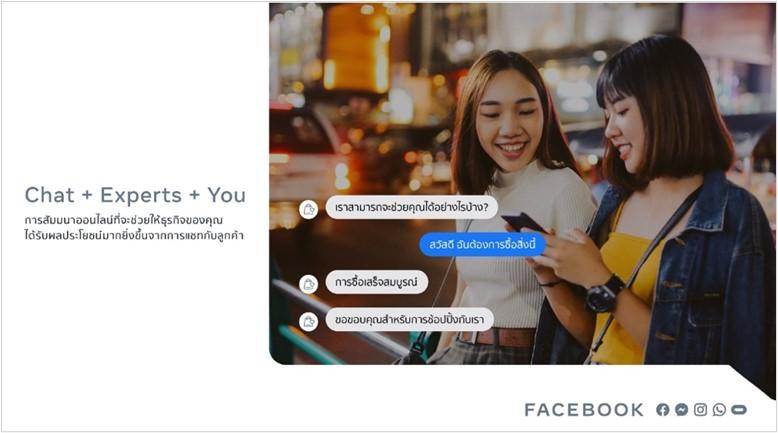 Chat Commerce โซลูชั่นสำคัญช่วยร้านค้าปัง