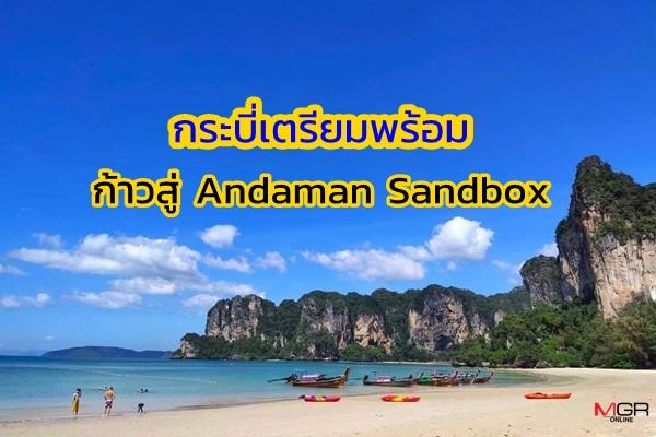 กระบี่พร้อมก้าวเข้าสู่ Andaman Sandbox วางพื้นที่ 6 เกาะ ปูพรมฉีดวัคซีนให้ครอบคลุม