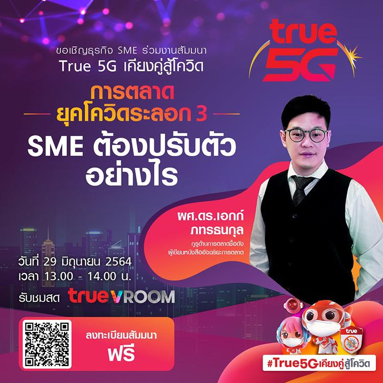 """ทรู 5G ติดอาวุธ SMEs จัดสัมมนา """"การตลาดยุคโควิดระลอก 3 SMEs ต้องปรับตัวอย่างไร"""" 29 มิ.ย.นี้ ชมสดฟรี ผ่าน True VROOM"""