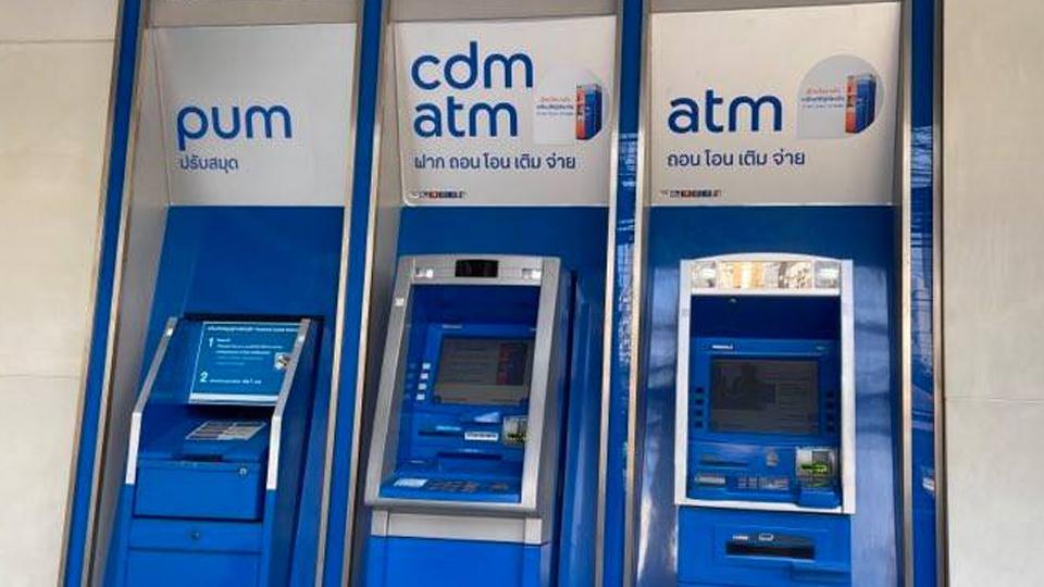 """แจ้งล่วงหน้า """"ทีเอ็มบีธนชาต"""" ปิดเชื่อมระบบสองธนาคาร 2-5 ก.ค.นี้ แนะเตรียมถอนเงินสดไว้ล่วงหน้า"""