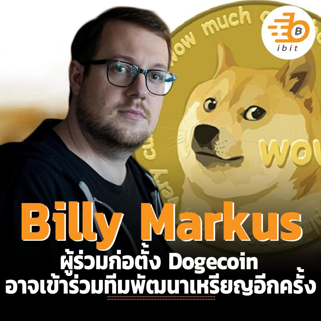 Billy Markus ผู้ร่วมก่อตั้ง Dogecoin อาจเข้าร่วมทีมพัฒนาเหรียญอีกครั้ง