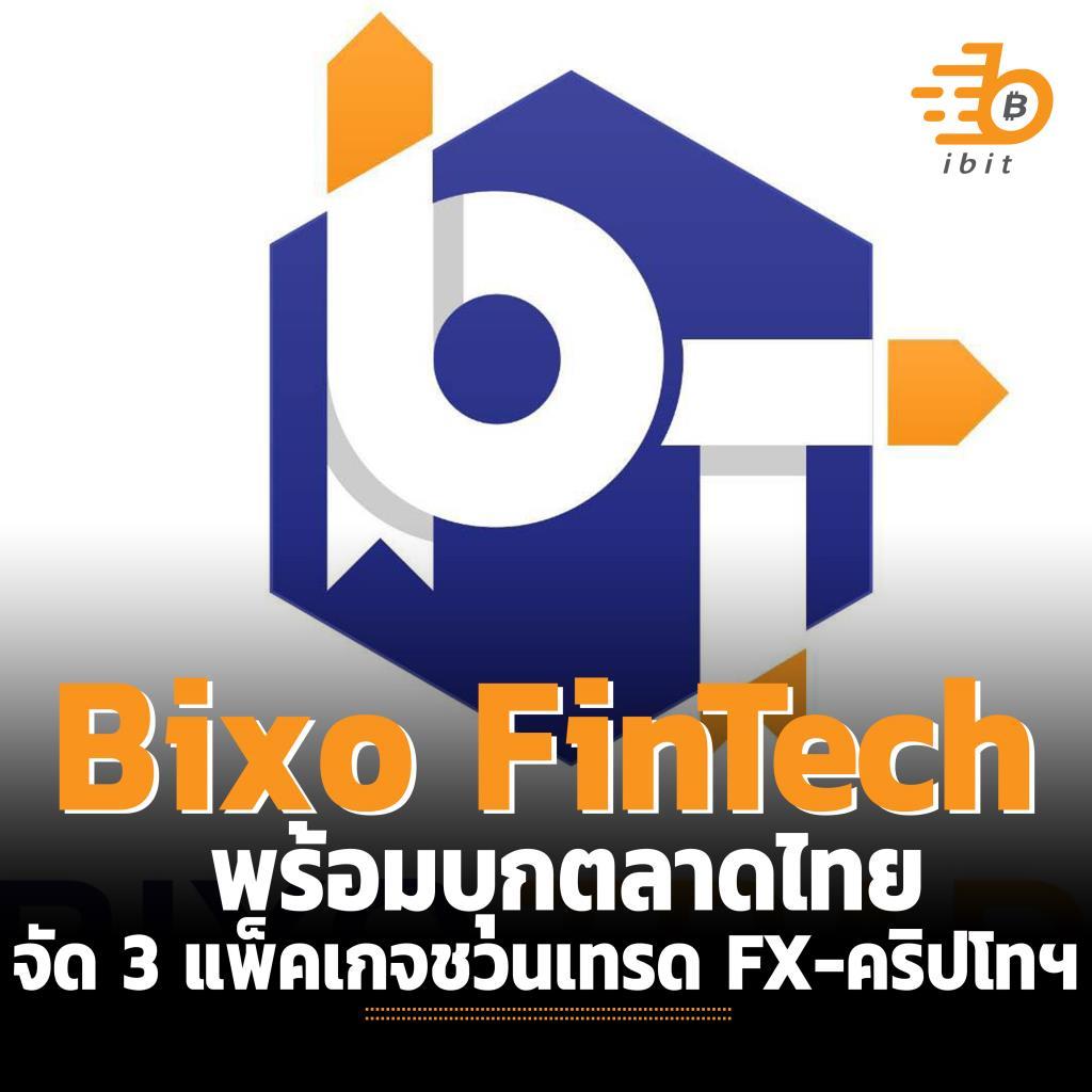 Bixo FinTech พร้อมบุกตลาดไทย จัด 3 แพ็คเกจชวนเทรด FX-คริปโทฯ