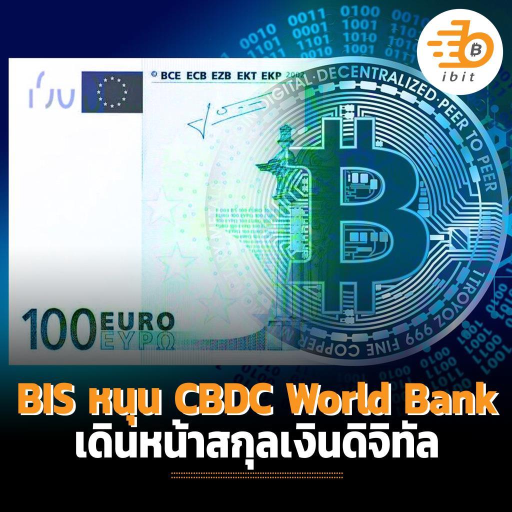 BIS หนุน CBDC World Bank เดินหน้าสกุลเงินดิจิทัล