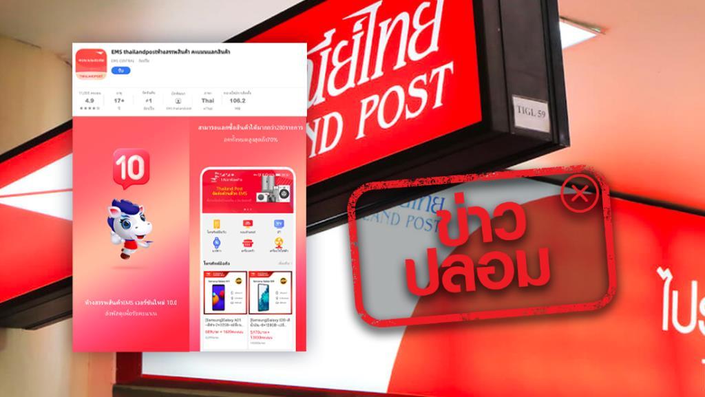 ข่าวปลอม! แอปพลิเคชัน EMS Thailand Point จากไปรษณีย์ไทย สำหรับสะสมคะแนน