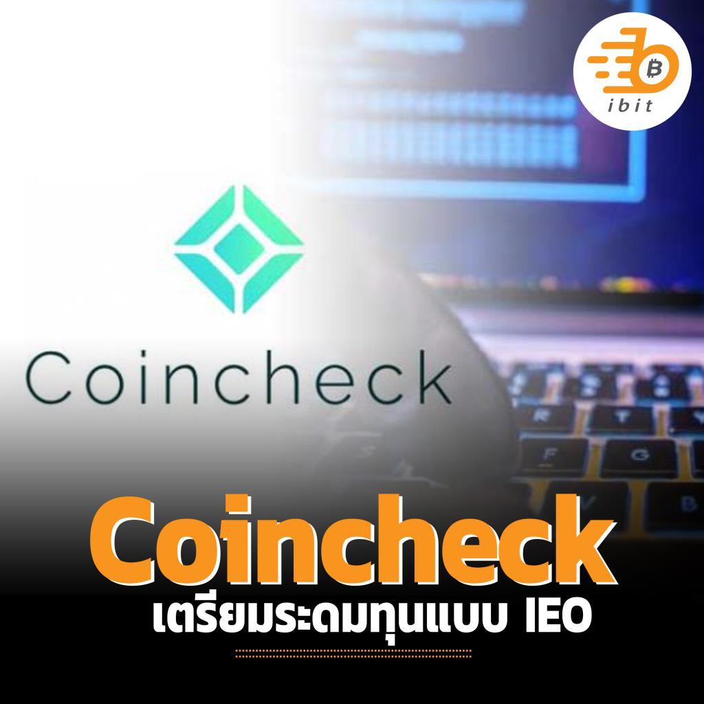 Coincheck เตรียมระดมทุนแบบ IEO