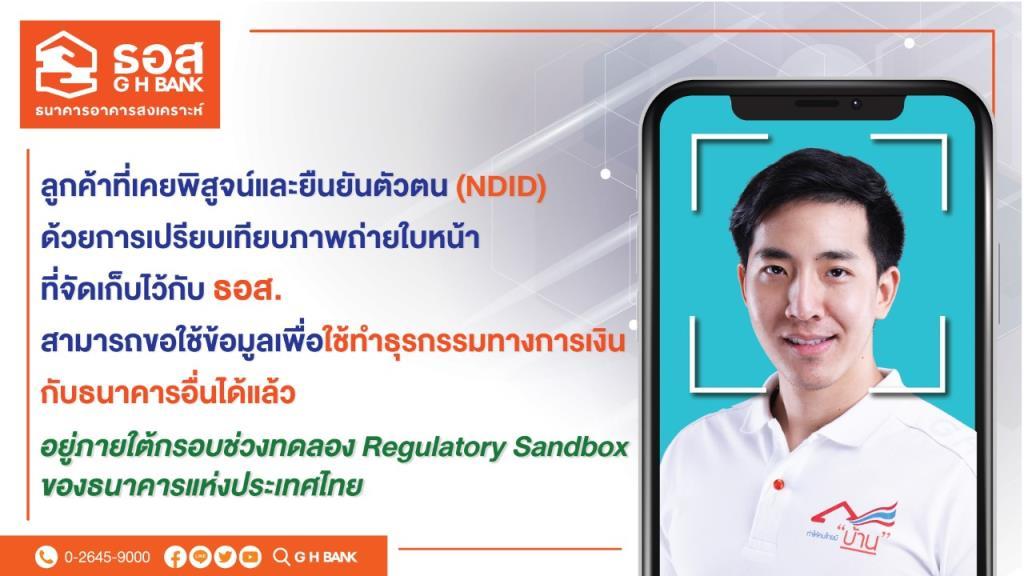 ธอส.ให้บริการNDIDข้ามธนาคารภายใต้Regulatory Sandbox