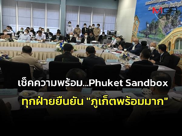 """เช็คความพร้อม! """"Phuket Sandbox"""" รับต่างชาติ 1 ก.ค. ททท.เผยเดือนแรกจองบินเข้ากว่า 400 เที่ยวบิน"""