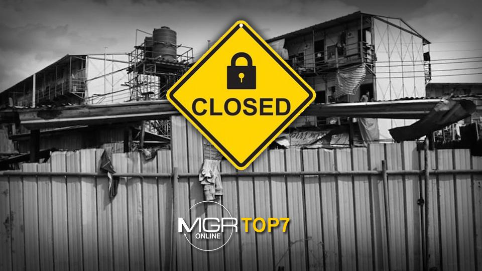 #MGRTOP7 : ปิดแคมป์ก่อสร้างไม่ล็อกดาวน์   อดีตทหารคลั่งยิงไม่เลือกหน้า   รีเทิร์นระบบเลือกต้้ง บัตร 2 ใบใจสองดวง