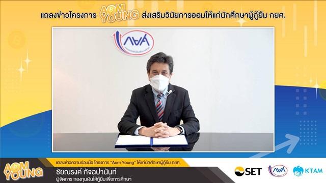 """กยศ. จับมือ ตลาดหลักทรัพย์ฯ และ บลจ.กรุงไทย ส่งเสริมวินัยการออมการลงทุนด้วยกองทุนรวมแก่นักศึกษาผู้กู้ยืม กยศ. ผ่านโครงการ """"AOM YOUNG"""""""