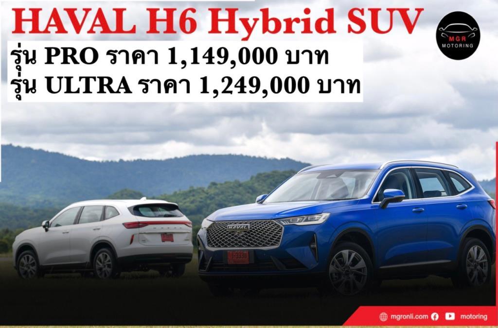 เปิดตัว Haval H6 ใหม่ มีให้เลือก 2 รุ่นย่อย เคาะราคา 1,149,000 - 1,249,000 บาท