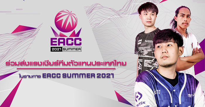 ร่วมเชียร์ 3 ทีมไทยสู้ศึกอีสปอร์ต EACC SUMMER 2021 ชิงรางวัลแสนดอลลาร์สหรัฐ