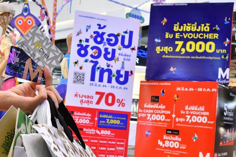 """เดอะมอลล์ กรุ๊ป ขานรับโครงการ """"ยิ่งใช้ยิ่งได้"""" ปลุกกำลังซื้อ กระตุ้นเศรษฐกิจไทย   ทุ่มงบกว่า 40 ล้านบาท จัดแคมเปญ """"ช้อปช่วยไทย"""""""
