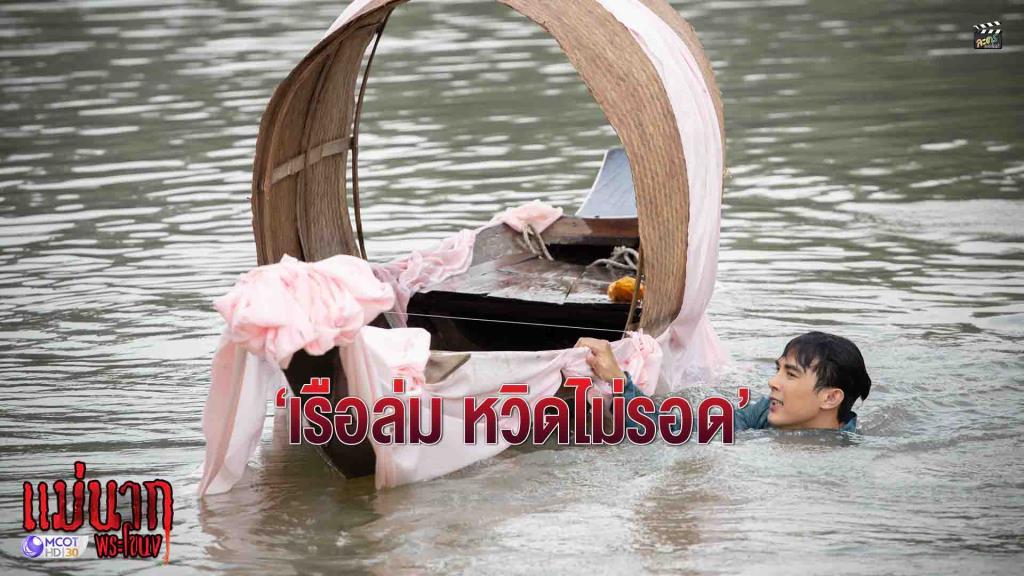 เรือล่มกลางแม่น้ำ 'บอส โตนนท์' เกือบเอาชีวิตไม่รอด