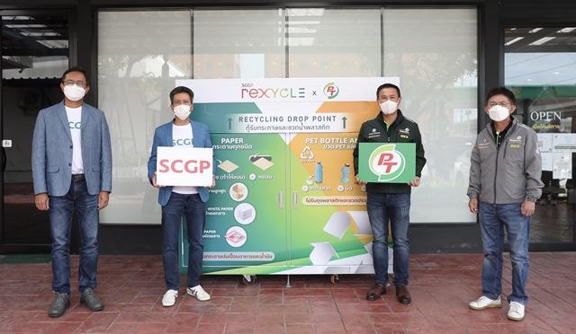PTG จับมือ SCGP ตั้งจุดรับขยะไปรีไซเคิล