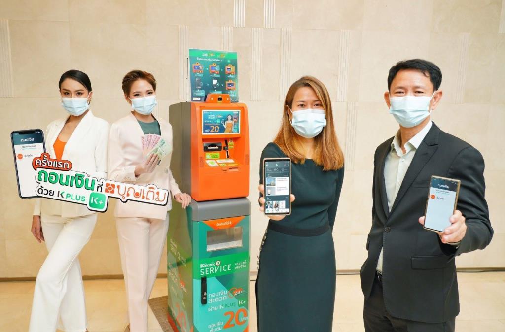 """กสิกรไทยจับมือฟอร์ท สมาร์ท เตรียมเปิดถอนเงินที่ """"ตู้บุญเติม"""" ผ่าน K PLUS ไตรมาส 3 ปีนี้"""