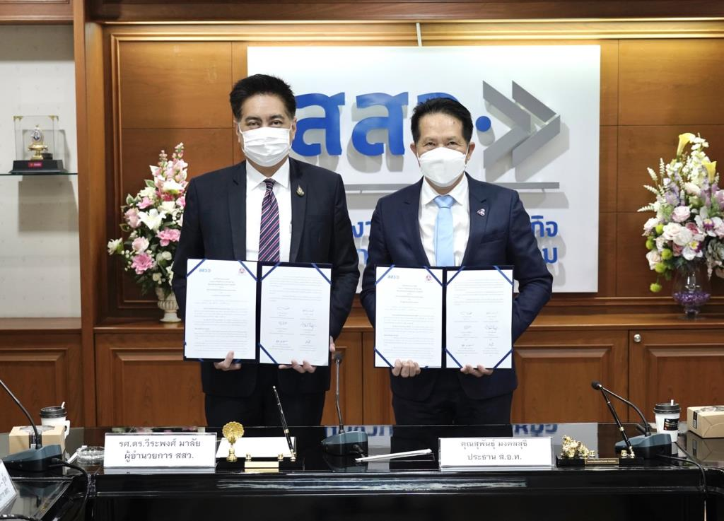 สสว. จับมือ สภาอุตสาหกรรมแห่งประเทศไทย MOU เชื่อมระบบ SME Big Data / Master Data