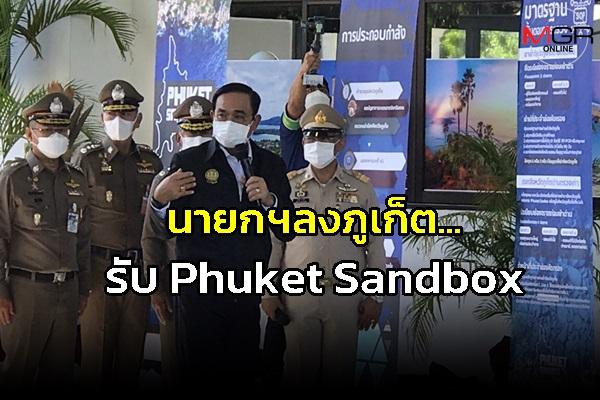 นายกฯ ลงภูเก็ต ติดตาม Phuket Sandbox ต้อนรับนักท่องเที่ยวชาวต่างชาติ