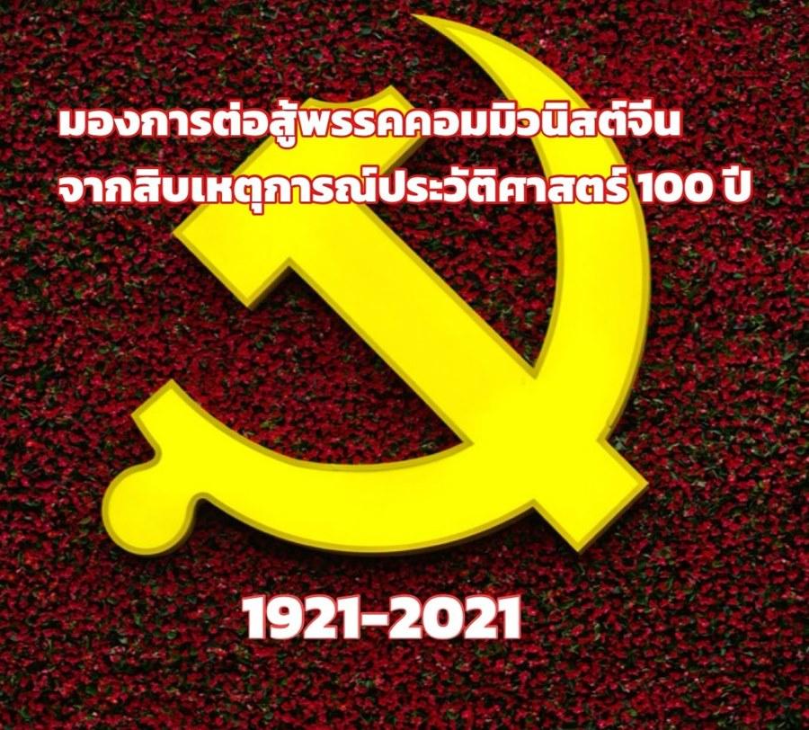 มองการต่อสู้ของพรรคคอมมิวนิสต์จีนจากสิบเหตุการณ์ประวัติศาสตร์ในรอบ100 ปี
