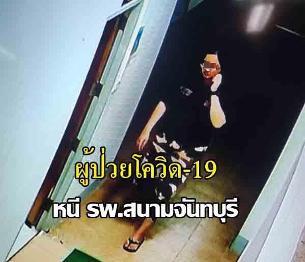 เผยภาพผู้ป่วยโควิด-19 หลบหนีจาก รพ.สนาม มรภ.รำไพพรรณีจันทบุรี เข้า จ.ระยอง