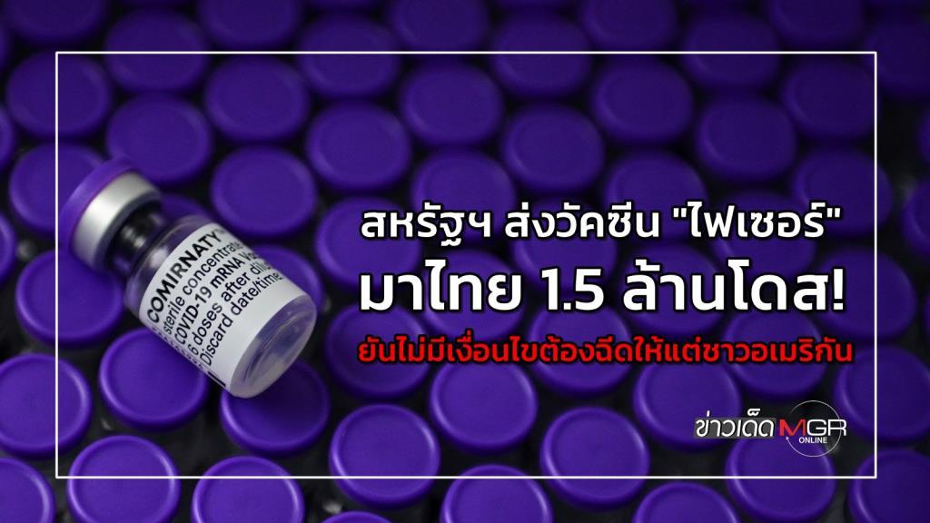 """สหรัฐฯ ส่งวัคซีน """"ไฟเซอร์"""" มาไทย 1.5 ล้านโดส!! ยันไม่มีเงื่อนไขต้องฉีดให้แต่ชาวอเมริกัน"""