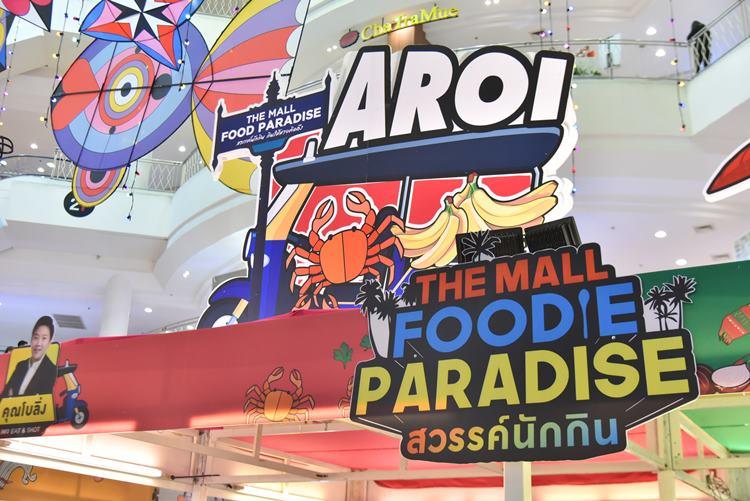 """เดอะมอลล์ ช้อปปิ้งเซ็นเตอร์ ชวนฟู้ดเลิฟเวอร์ กิน-เที่ยวทั่วไทยกับเมนูอาหารอร่อยเด็ด 4 ภาค  ในงาน """"THE MALL FOODIE PARADISE สวรรค์นักกิน"""""""