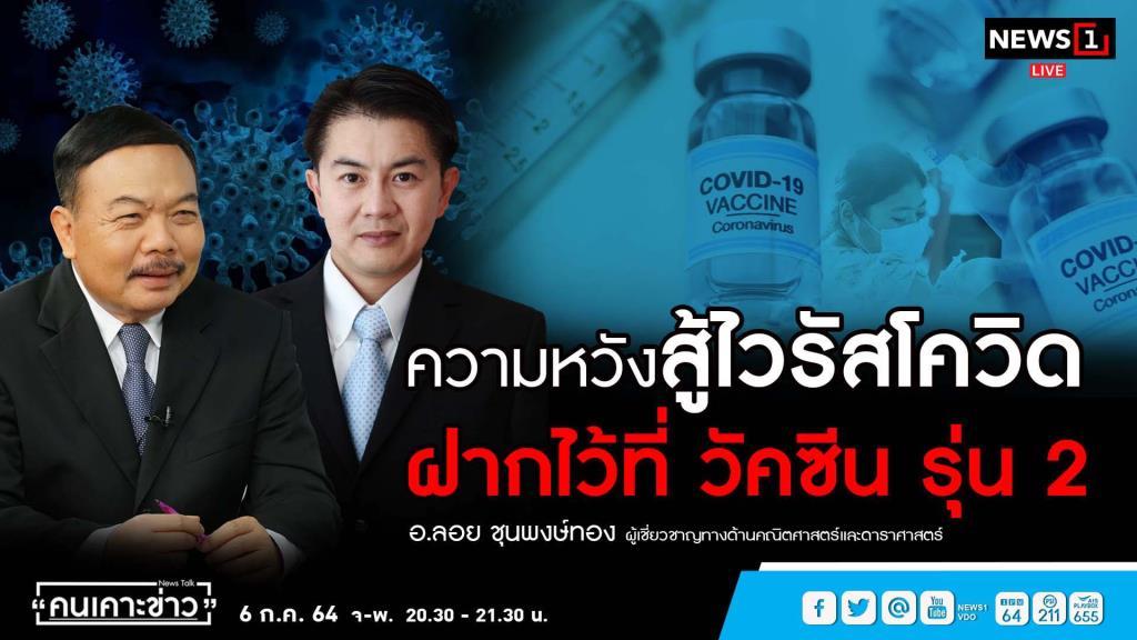"""""""อ.ลอย"""" ชี้ตัวเลขติดโควิดแท้จริงในไทยพุ่งวันละ 2 หมื่นคน ยันต้องวัคซีน mRNA เท่านั้นถึงเอาอยู่"""