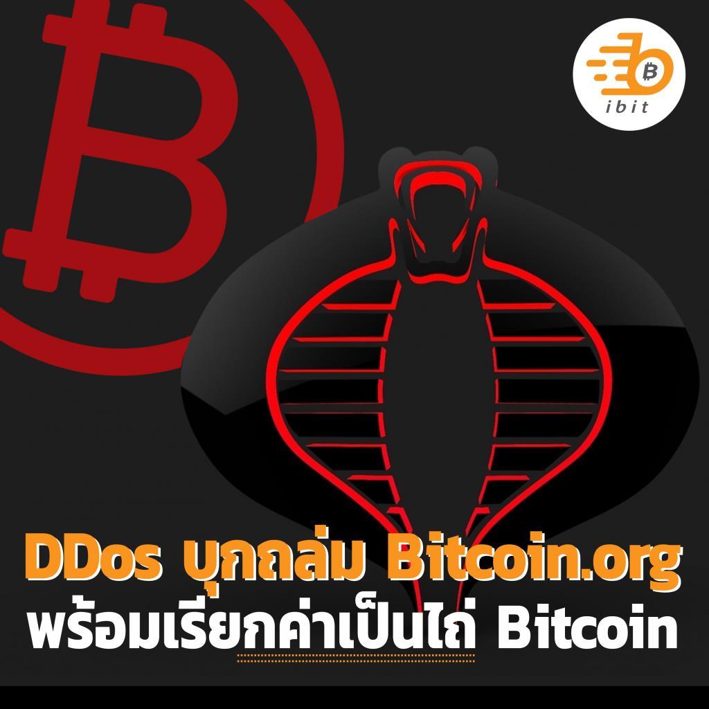 DDos บุกถล่ม Bitcoin.org อย่างหนัก พร้อมเรียกค่าไถ่ Bitcoin