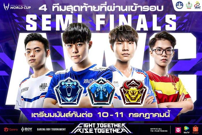 ตัวแทนไทย DTN เข้ารอบ 4 ทีมสุดท้าย ศึกชิงแชมป์โลก ROV