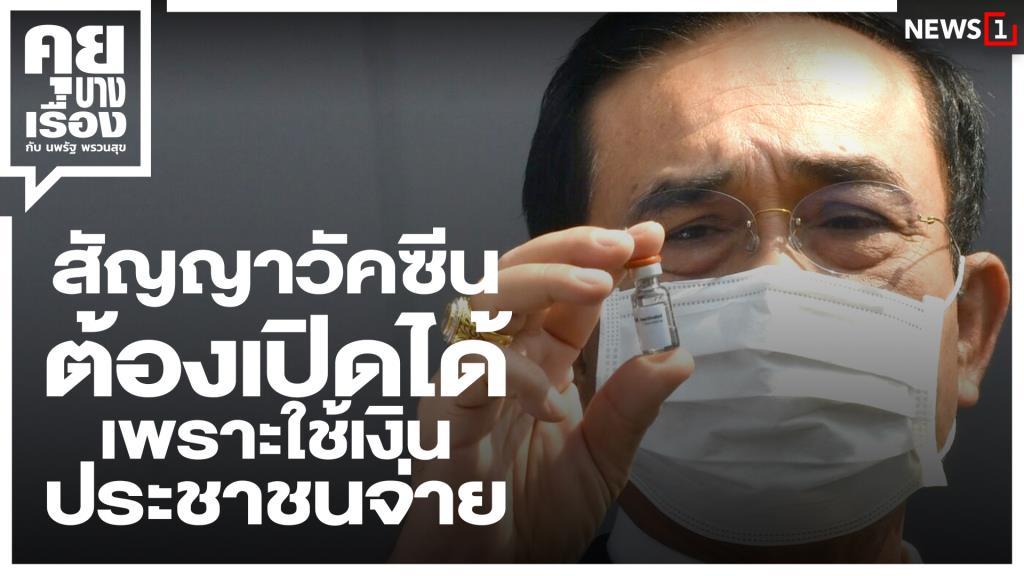 สัญญาวัคซีน ต้องเปิดได้ เพราะใช้เงินประชาชนจ่าย