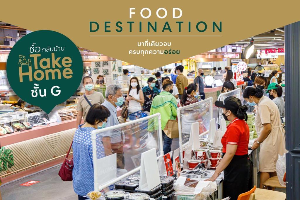 เซ็นทรัลพัฒนา ขนทัพอาหารนานาชาติและร้านดังกว่า 2,075 ร้าน เปิดบริการ Take Away & Delivery เสิร์ฟความอร่อยกลับบ้านปลอดภัย แบบไม่ต้องรอคิว!