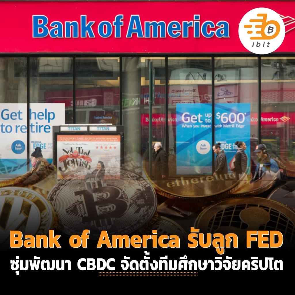 Bank of America รับลูก FED ซุ่มพัฒนา CBDC จัดตั้งทีมศึกษาวิจัย คริปโทเคอร์เรนซี