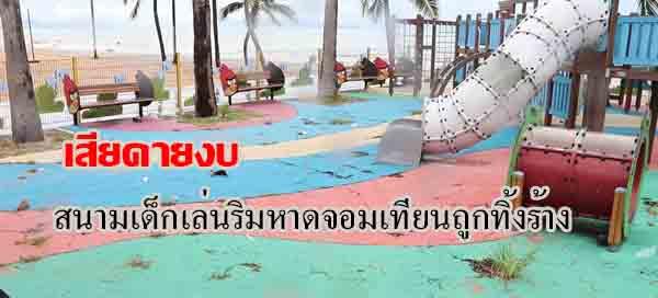 ชาวบ้านร้อง! สนามเด็กเล่นริมชายหาดจอมเทียน เมืองพัทยาถูกทิ้งร้างจนทรุดโทรมหนัก