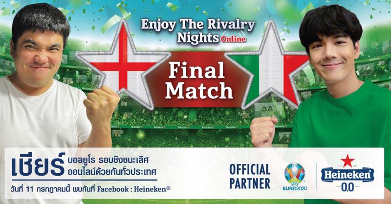 """ไฮเนเก้น ชวนคู่เพื่อนสนิท """"นิกกี้-แจ็ค"""" เชียร์ฟุตบอลยูโร 2020 สุดมันส์ กับกิจกรรม Enjoy the Rivalry Nights Online"""